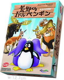 荒野の1ドルペンギン:箱