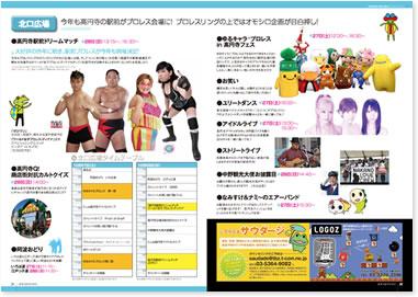 高円寺フェス2012:ガイドブックP20