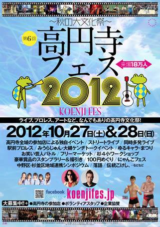 kfes2012-poster.jpg