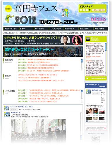 高円寺フェス2012:Webサイト