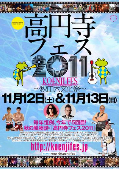 高円寺フェス2011ポスター