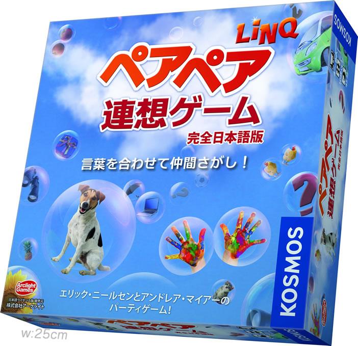 ペアペア連想ゲーム:箱