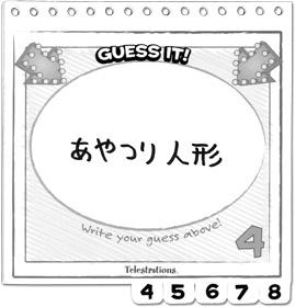 テレストレーション:回答例シート4