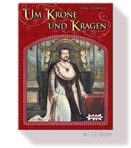 王への請願:箱