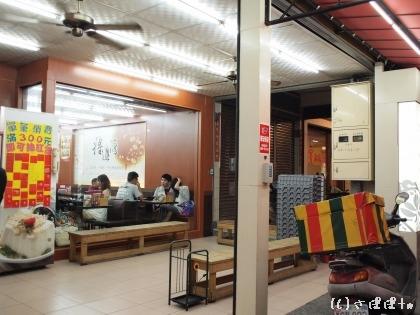 さぽぽ水餃館2