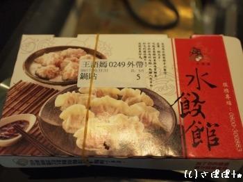 さぽぽ水餃館10