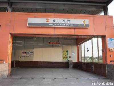 台湾高速鉄道13