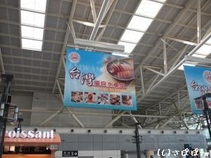 台湾高速鉄道7