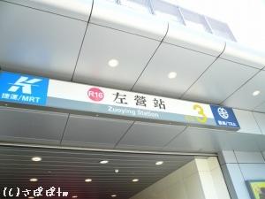 台湾高速鉄道8