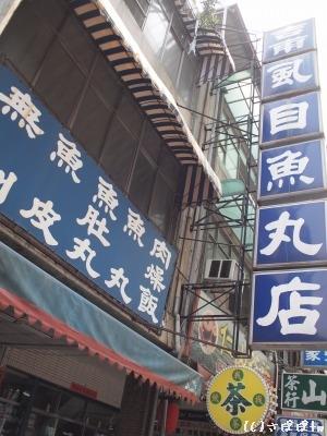 吉甫虱目魚店1