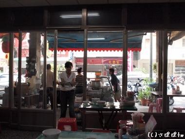 吉甫虱目魚店6