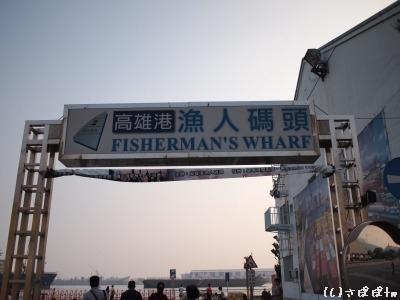 漁人碼頭4