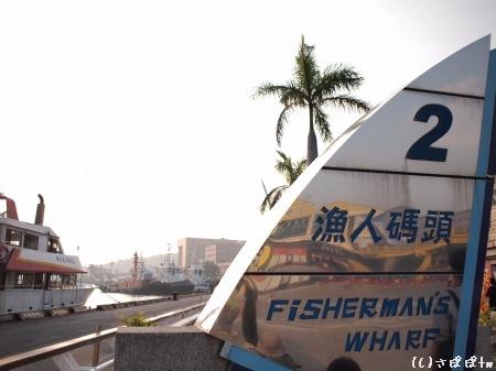 漁人碼頭27