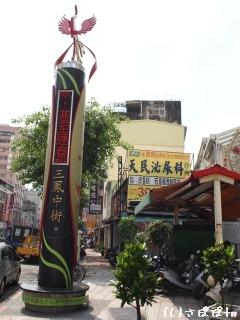 三鳳中街2