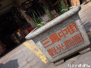 三鳳中街3