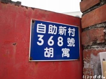 自助新村17
