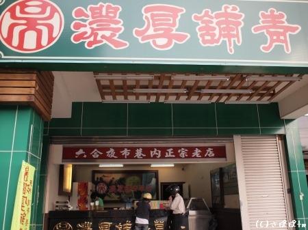 濃厚舖青草茶2