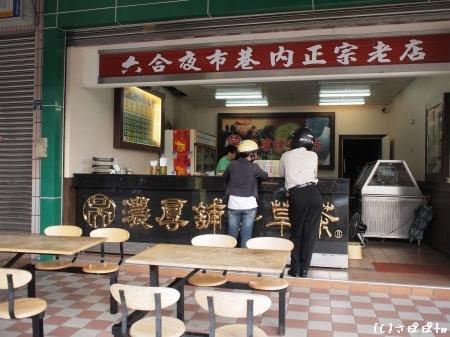 濃厚舖青草茶3