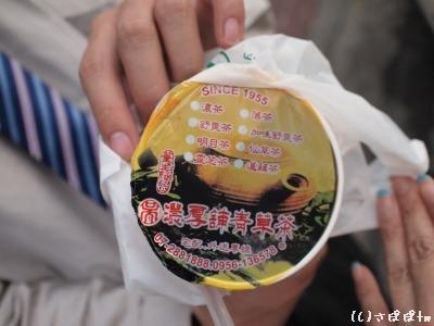 濃厚舖青草茶4
