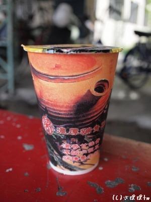 濃厚舖青草茶5