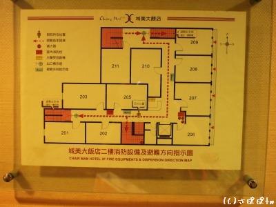 城美大飯店4