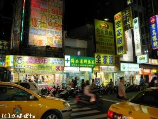 05台湾旅行5