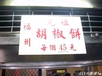 龍山寺11
