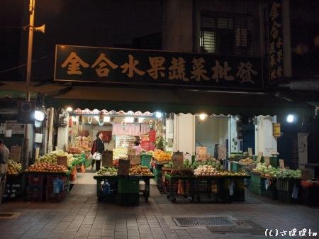 台湾フルーツ1