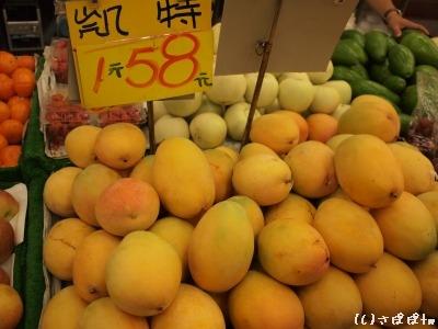 台湾フルーツ16