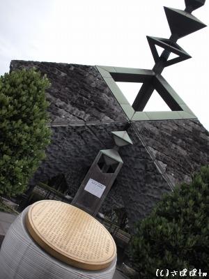 ニニ八和平公園12