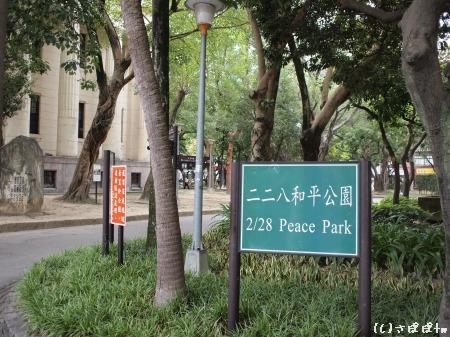 ニニ八和平公園18