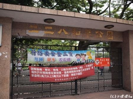 ニニ八和平公園2