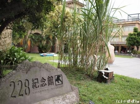 ニニ八和平公園23