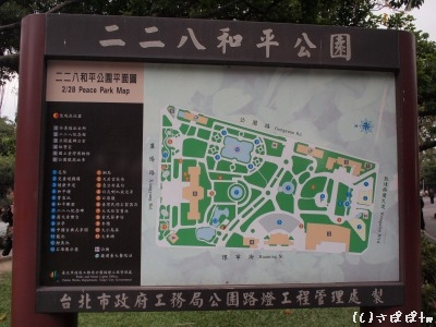 ニニ八和平公園6