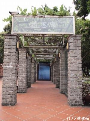 ニニ八和平公園25