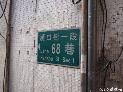 老牌牛肉拉麺大王32