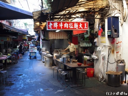 老牌牛肉拉麺大王4