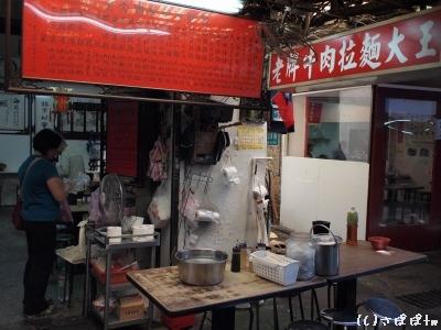 老牌牛肉拉麺大王6