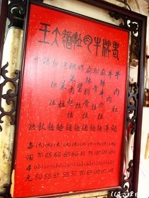 老牌牛肉拉麺大王7