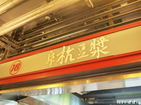 華山市場-阜杭豆漿4