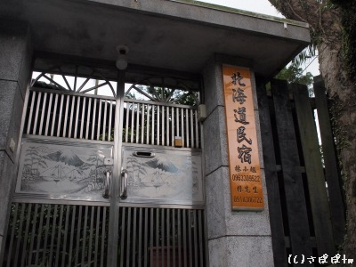 平渓の旅10