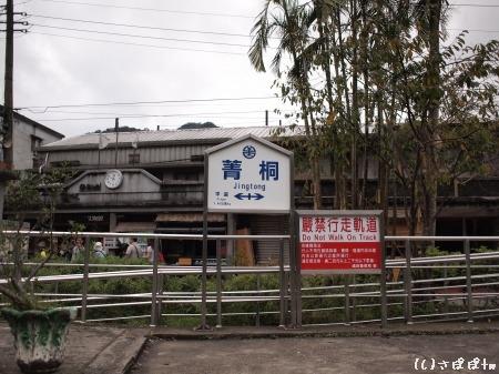 平渓の旅35