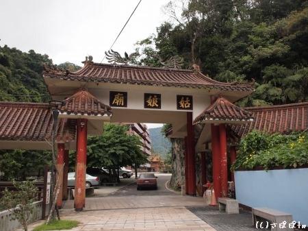 平渓の旅4