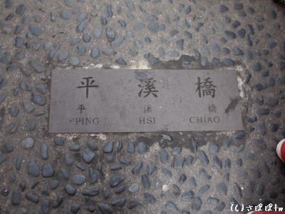 平渓の旅62