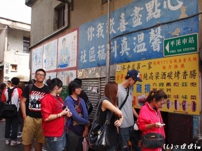 平渓の旅67