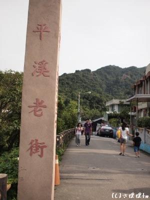 平渓の旅81