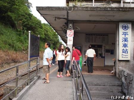 平渓の旅92