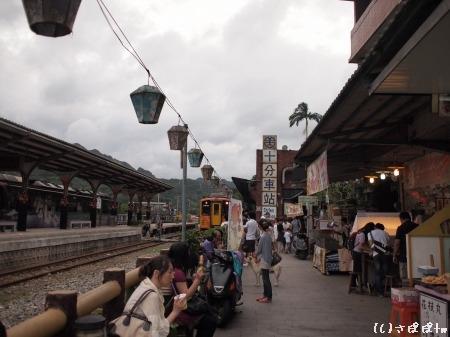 平渓の旅103