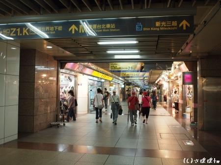 台北地下街Z区1