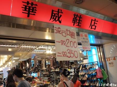 台北地下街Z区13